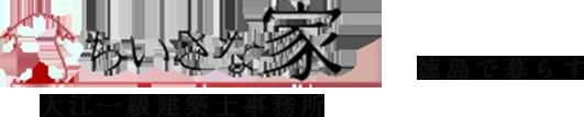 徳島県北島町で家づくりをしており、新築・リフォーム・耐震改修を中心に建築に関する事業を行っています。